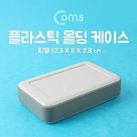 Coms 케이스 - 플라스틱 몰딩/띠형 12.3*8*2.8cm
