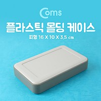Coms 케이스 - 플라스틱 몰딩/띠형 16.0*10.0*3.5cm