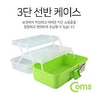Coms 공구함(3단 케이스) 32*18.7*14.5cm (Green)