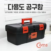 Coms 공구함(Tool Box) 36.4*19.3*15.3cm