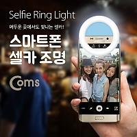 Coms 스마트폰 셀카 LED 조명 / 클립형 / 원형 / Blue