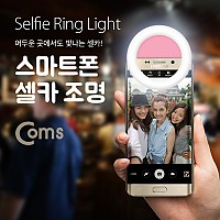 Coms 스마트폰 셀카 LED 조명 / 클립형 / 원형 / Pink