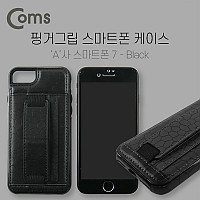 Coms 스마트폰 케이스(핑거그립), Black - ios Phone 7 / 'A' 스마트폰/iOS 스마트폰