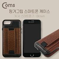 Coms 스마트폰 케이스(핑거그립), Brown - ios Phone 7 / 'A' 스마트폰/iOS 스마트폰