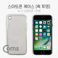 Coms 스마트폰 케이스(흑투명), 'A'사 스마트폰 7 전용
