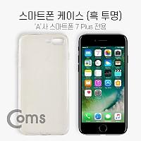 Coms 스마트폰 케이스(흑투명), 'A'사 스마트폰 7 Plus 전용