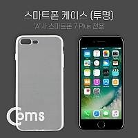 Coms 스마트폰 케이스(투명), 'A'사 스마트폰 7 Plus 전용
