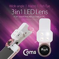Coms 스마트폰 카메라 확대경(3 in 1) 셀카렌즈, 렌즈교체형/LED조명/Macro/피쉬아이/Wide