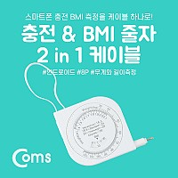Coms 안드로이드 케이블(2 in 1), 자동감김 무게/길이 측정/BMI측정(체질량지수)