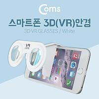 Coms 스마트폰 VR기기 초간편형, White
