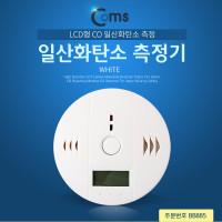 Coms 일산화탄소 측정기/경보/감지기/LCD내장