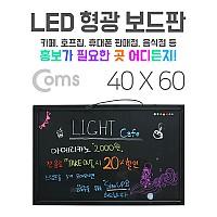 Coms LED 형광 보드판 / 네온보드 / 블랙보드 40x60cm