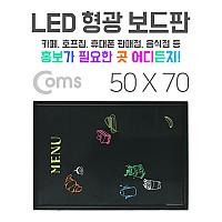 Coms LED 형광 보드판 / 네온보드 / 블랙보드 50x70cm