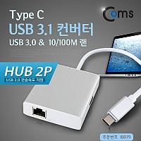 Coms USB 3.1 컨버터(Type C), 랜(10/100Mbps) + USB 3.0 HUB 2P
