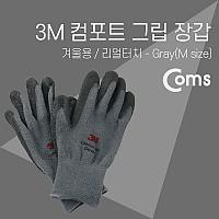 Coms 3M 장갑/comfort 겨울용 (M size)