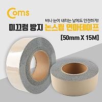Coms 논슬립연마테이프 (미끄럼방지) / 50mm x 15M (회색)