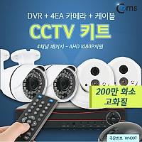 Coms CCTV 키트#1 / 4채널 패키지(DVR+4EA 카메라 + 케이블)_AHD 1080P지원/200만화소