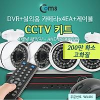 Coms CCTV 키트#2 4채널 패키지(DVR+실외용카메라*4EA+케이블)AHD 1080P지원/200만화소