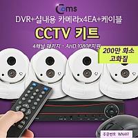 Coms CCTV 키트#3 4채널 패키지(DVR+실내용카메라*4EA+케이블)_AHD 1080P지원/200만화소