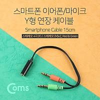 Coms 스마트폰 이어폰/마이크 연장 케이블 15cm (ST 4극 F/ST Mx2, Y형/Red & Green)/Stereo
