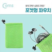 Coms 포켓형 파우치, 소형/Green