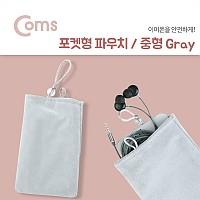 Coms 포켓형 파우치, 중형/Gray, 108mm x 170mm