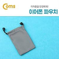 Coms 이어폰 파우치 ( 73 x 112 mm )