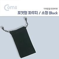 Coms 포켓형 파우치, 소형/Black ( 70 x 122 mm )