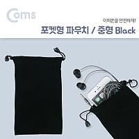 Coms 포켓형 파우치, 중형/Black ( 104 x 176 mm )