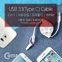 Coms USB 3.1 케이블(Type C), 2 in 1, 자동감김/White / 꼬리물기/Micro 5P/90cm