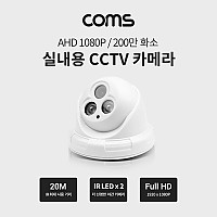 Coms CCTV 카메라(실내용)_AHD 1080P지원/200만 화소