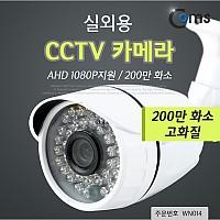 Coms CCTV 카메라(실외용)_AHD 1080P지원/200만 화소