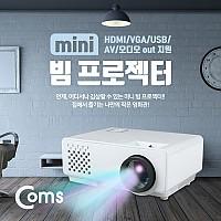 Coms 미니 빔프로젝터 800*480 / 1000Lumens, HDMI/VGA/USB/AV/오디오 out 지원