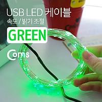 Coms USB LED 케이블 Green, 속도/밝기 조절 / 케이블길이 10M