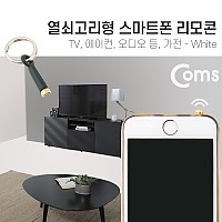 Coms 스마트폰 리모콘, Black (열쇠고리형) - TV등, 가전
