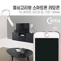 Coms 스마트폰 리모콘, White (열쇠고리형) - TV등, 가전