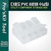 PROKIT 다용도 PVC 수납함 (8분배) 79*61*21mm