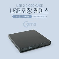 Coms USB 외장 케이스, ODD(CD Rom)용