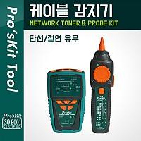 PROKIT 케이블 감지기 (단선/절연 유무)