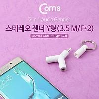 Coms 스테레오 젠더 Y형(3.5 M/Fx2) 고리타입/Stereo