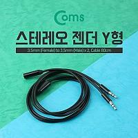 Coms 스테레오 케이블 (Y형) 80cm ST(F)/ST(M)x2/Stereo