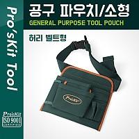 PROKIT 공구 파우치/소형 (허리 벨트형)