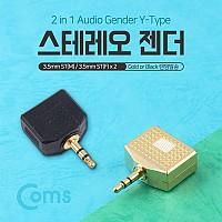Coms 스테레오 젠더 Y형 3.5 ST(M)/3.5 ST(F) x 2/Stereo