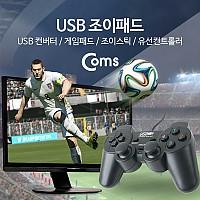 Coms USB 조이패드 / 게임패드 / 조이스틱 / 유선컨트롤러