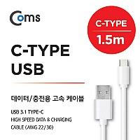 Coms G POWER USB 3.1 케이블(Type C) 화이트 1.5M