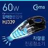 Coms 차량용 진공 청소기 - 초강력 60W 흡입력