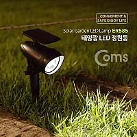 Coms 태양광 LED 정원등 / 가든램프(1 SMD LED/White) 스포트라이트형 / LED 램프