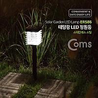 Coms 태양광 LED 정원등 / 가든램프(2 SMD LED/White) 메탈 지지대 / LED 램프