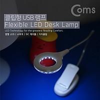 Coms USB 램프 (18 LED), 클립거치+스탠드형