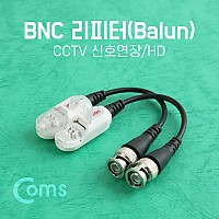 Coms BNC 리피터(Balun), CCTV 신호연장/HD